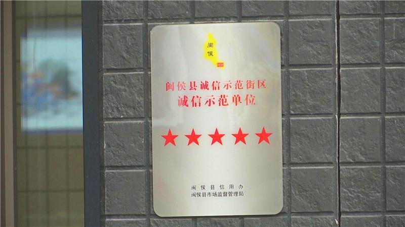 闽侯县创建诚信示范街区 老街焕发新活力