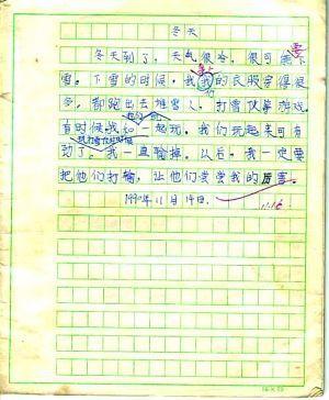 韩寒小学二年级作文曝光 句子不通字迹工整 -