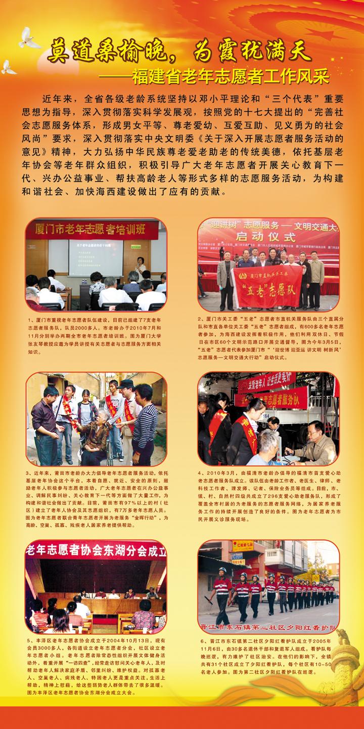福建省老年志愿者工作风采展板