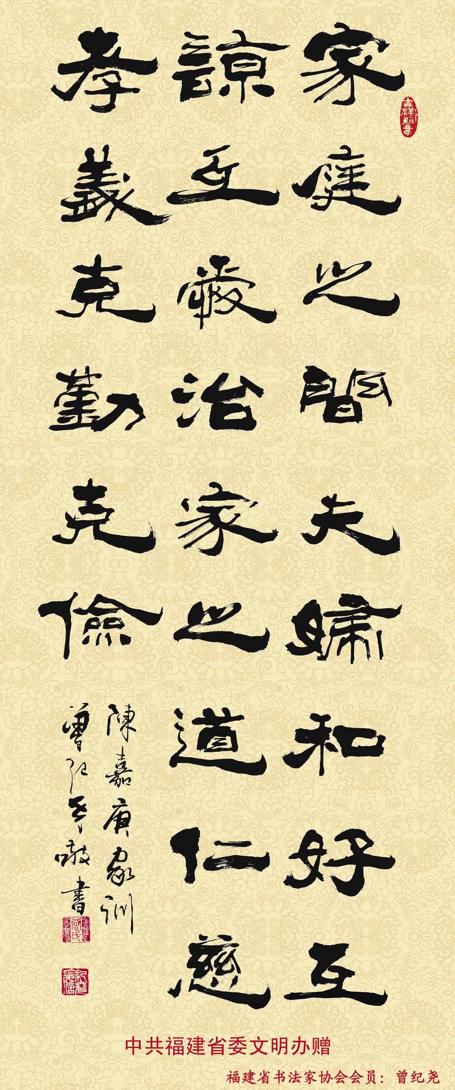 福建省印发名人家训书法作品供群众张贴悬挂图片