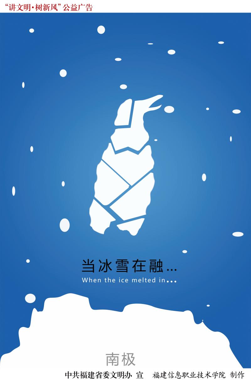 北极企鹅矢量图素材